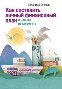 """Книга Владимира Савенка """"Как составить личный финансовый план и как его реализовать"""""""