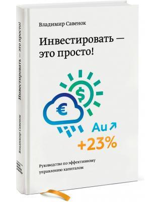 """Книга Владимира Савенка """"Инвестировать - это просто!"""""""