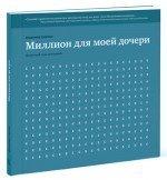 """Книга Владимира Савенка """"Миллион для моей дочери. Пошаговый план накоплений"""""""