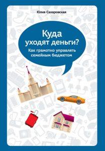 """Книга Юлии Сахаровской """"Куда уходят деньги? Как правильно управлять семейным бюджетом"""""""