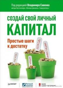"""Книга под редакцией Владимира Савенка """"Создай свой личный капитал. Простые шаги к достатку"""""""